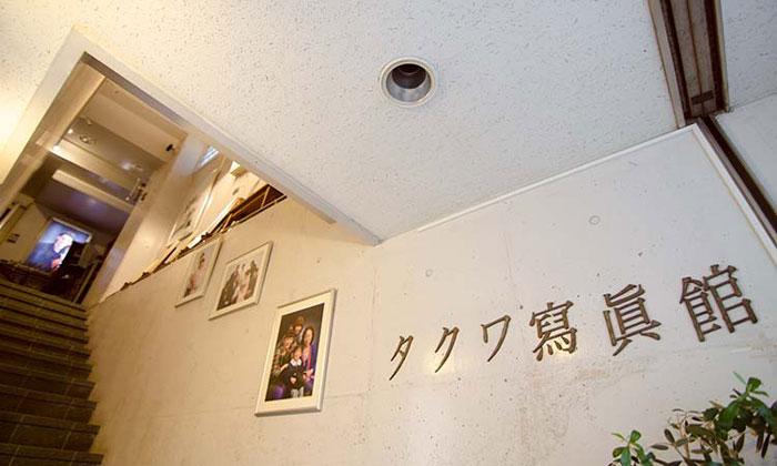 タクワ寫眞館について - さいたま市大宮のフォトスタジオ・タクワ写真館